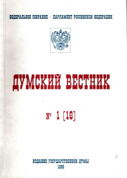 Думский Вестник №1 1996