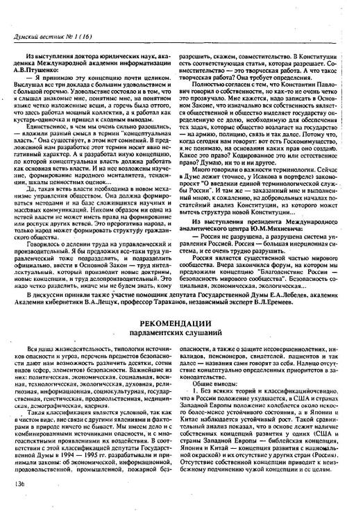 Думский Вестник №1 1996_2