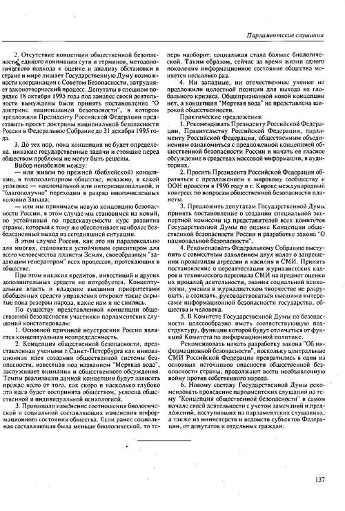 Думский Вестник №1 1996_3