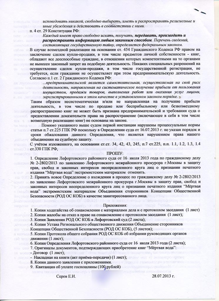 Концепция мертвая вода скачать pdf